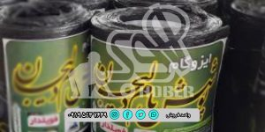 ایزوگام پوشش بام دلیجان | فروش عمده ایزوگام دلیجان در کرمانشاه