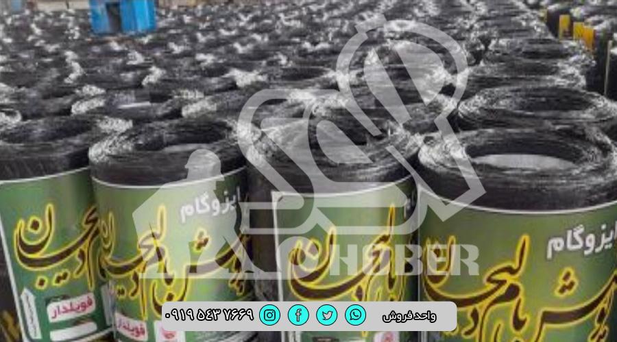 مرکز پخش ایزوگام ارزان قیمت در کرمانشاه